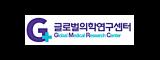 글로벌의학연구센터